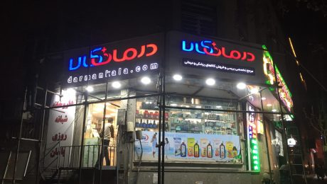 تابلو مغازه